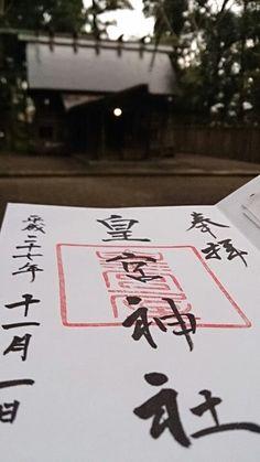 2015.11.01_皇宮神社
