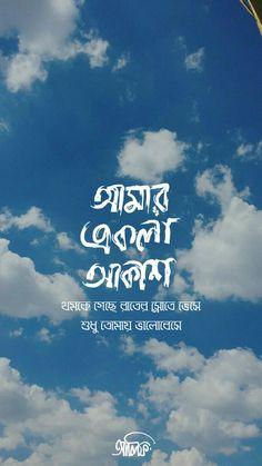 best bengali images in bangla quotes desi quotes swag
