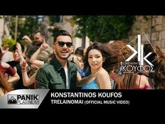 YouTube Greek Music, Songs, Couple Photos, News, Youtube, Movie Posters, Lifestyle, Live, Film Poster