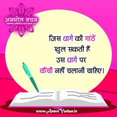 Sufi Quotes, Motivational Quotes In Hindi, Hindi Quotes, Best Quotes, Quotations, Dont Want To Lose You, Beautiful Lines, Good Morning Quotes, Losing You