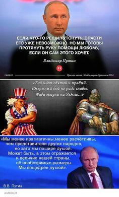 Владимир Путин в отличие от президента США Барака Обамы,не призывает народ России быть против кого-то.Ни разу Владимир Путин не сказал,плохого о какой то нации,и не было призывов против США.За то весь состав которые баллотируются в президенты США,во главе Хиллари и Обамы призвали быть против России.Правильно сказал Владимир Путин - тяжело говорить с глухими, показывать правду слепым и спорить с идиотами.