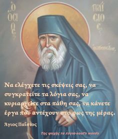 Άγιος Παϊσιος ο Αγιορείτης Greek Quotes, Wise Quotes, Inspirational Quotes, Christian Faith, Christian Quotes, Pray Always, Proverbs Quotes, Life Guide, Philosophy Quotes