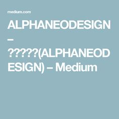 ALPHANEODESIGN – 平手深樹親(ALPHANEODESIGN) – Medium