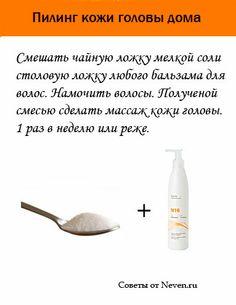 Как сделать пилинг для кожи головы в домашних условиях