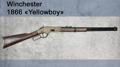 "Winchester 1866 ""Yellowboy"""