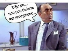 Funny Greek Quotes, Greek Symbol, Funny Stories, Old Movies, Memes, Good Morning, Real Life, Cinema, Mood