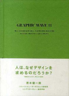 Graphic Wave 11  古平正義/平林奈緒美/水野学/山田英二  2006年/ギンザグラフィックギャラリー 帯  ¥1,000