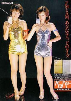 ピンクレディー in 2020 Retro Advertising, Retro Ads, Vintage Advertisements, Vintage Ads, Vintage Japanese, Japanese Girl, Asian Woman, Asian Girl, J Pop