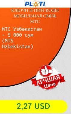 МТС Узбекистан - 5 000 сум (MTS Uzbekistan) Ключи и пин-коды Мобильная связь МТС