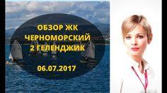 ЖК Черноморский 2 Геленджик | Новостройки Геленджик | Геленджик Недвижим...