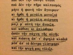 .- Like Me, Love You, Greek Quotes, Literature, Poems, Wall, Literatura, Te Amo, Je T'aime
