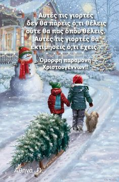 Christmas Time, Vintage Christmas, Merry Christmas, Xmas, Good Morning Good Night, Greek Quotes, Wonderful Images, Wonders Of The World, The Good Place