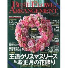 BEST FLOWER ARRANGEMENT (ベストフラワーアレンジメント) 2012年 01月号デザイナーいしいあみデザイン ピーコックグリーンクリスマ…