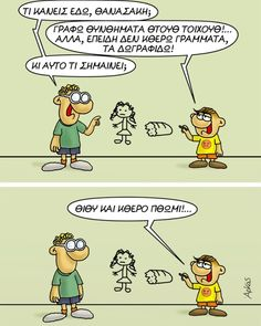 Just For Fun, Just In Case, Funny Greek Quotes, Funny Pins, Funny Stuff, Good Morning Quotes, Kai, Funny Jokes, Comics