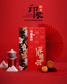Tea Packaging, Food Packaging Design, Packaging Design Inspiration, Food Graphic Design, Food Poster Design, Chinese New Year Decorations, Chinese New Year Food, Chinese Design, Moon Cake