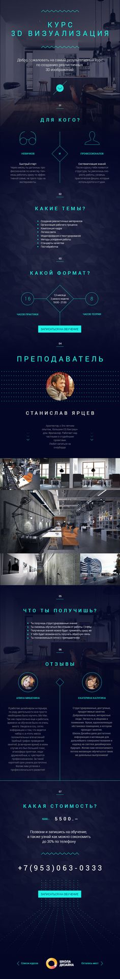 Landing page / 3D by Stepan Krasnov, via Behance