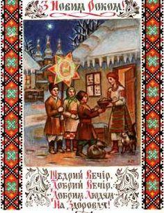 13 січня - Щедрий Вечір та свято Маланки - Українські традиції