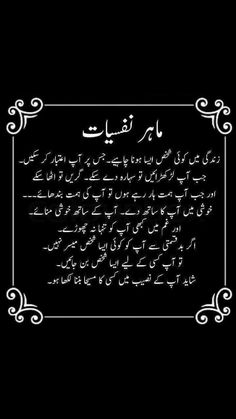 Koi to ho aysa. Poetry Quotes In Urdu, Best Urdu Poetry Images, Wisdom Quotes, Quotations, Life Quotes, Qoutes, Urdu Quotes, Urdu Love Words, Great Words