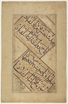 This calligraphic fragment includes two bayts (verses) wishing its owner prosperity and happiness on the occasion of an Eid.    Calligrapher: Agha Muhammad 'Ali. India. 18th-19th centuries. 17.9 x 32.9 cm. Indian naskh script. Courtesy of the Library of Congress, African and Middle Eastern Division.