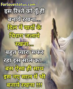 Top 10 Best Happy New Year Shayari in Hindi Best New Year Wishes, New Year Wishes Messages, Shayari Image, Shayari In Hindi, Love Status, Romantic Love Quotes, Good News, Happiness, Writing