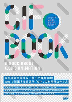 『GIF BOOK コンテンツ制作者のためのGIFガイド』表紙