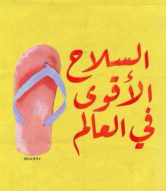 Art lover , born in 11 April from saudi arabia Arabic Funny, Funny Arabic Quotes, Funny Quotes, Funny Picture Jokes, Memes Funny Faces, Arabic Calligraphy Art, Arabic Art, Black And White Art Drawing, Arabic English Quotes