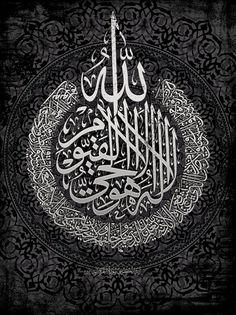 Ayat al-Kursi – The Throne Verse