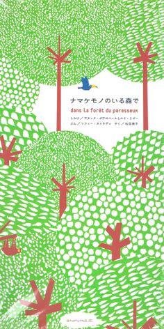 森 イラスト デザイン - Google 検索