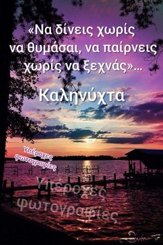 Good Night, Good Morning, Special Words, Greek Quotes, Words Quotes, Beautiful Pictures, Thoughts, Pictures, Nighty Night