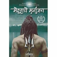 The Immortals of Meluha is the first novel of the Shiva trilogy series by Amish Tripathi. The story is set in the land of Meluha and begins with the arrival of the Tibetan tribal Shiva Books To Buy, Books To Read, Great Books, New Books, Amazing Books, The Immortals Of Meluha, Karma, Amish Books, First Novel