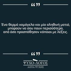 Το χαμόγελο και τα μάτια είναι ο καθρέφτης της ψυχής, για αυτό την επόμενη φορά που θα αναρωτηθείς αν αυτά που σου λένε τα εννοούν, κοίταξε… Relationship Quotes, Inspirational Quotes, Facts, Letters, Love, Greek, Life Coach Quotes, Amor, Inspiring Quotes
