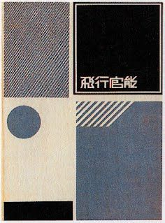 Onchi Koshiro, Japan. 1928, in the wake of Lindbergh's trans-Atlantic flight, he was engaged by a newspaper company to go up in a plane and record his impressions of flight. The resulting book, Sensations of Flight (Hiko kanno), 1934, became a seminal work in book design in Japan. http://www.myjapanesehanga.com/home/artists/onchi-koshiro-1891---1955-