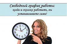 Работа- без начальства и без будильника! Ваш шанс сделать отличную карьеру не выходя из дома.