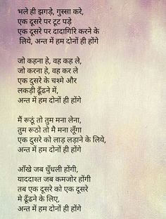 True Love Quotes, Romantic Love Quotes, Strong Quotes, Hindi Quotes On Life, Life Quotes, Gulzar Poetry, Poetry Hindi, Genius Quotes, Gulzar Quotes