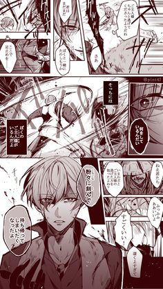 Comic Games, Touken Ranbu, Doujinshi, Haikyuu, Comic Art, Character Design, Geek Stuff, My Arts, Dragon