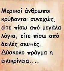 Greek Quotes, Life Quotes, Math Equations, Beautiful, Decor, Hipster Stuff, Quotes About Life, Quote Life, Decoration