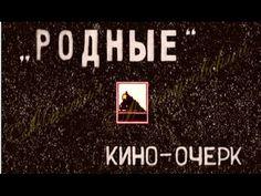 Родные - 1933  Советский документальный фильм очерк