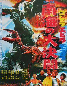 ゴジラ・エビラ・モスラ 南海の大決闘 (1966)