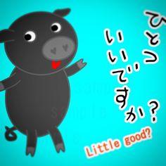 黒豚のチェルシー