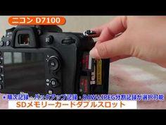 ニコン D7100(カメラのキタムラ動画_Nikon) - YouTube