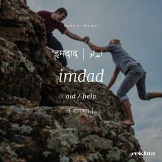 Imdad(madad)kiya karo ye dono jagha kaam aayegi duniya me bhi aur aakhirat me bhi Urdu Words With Meaning, Urdu Love Words, Hindi Words, Words To Use, Word Meaning, Unusual Words, Rare Words, One Word Quotes, Dictionary Words