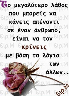 Poetry Quotes, Bible Quotes, Me Quotes, Greek Beauty, Philosophical Quotes, Funny Greek, Perfect Word, Big Words, Greek Quotes