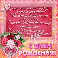 Поздравления м днём рождения другу