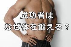 成功者はなぜ体を鍛える?