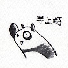 【一日一大熊猫】 2014.11.28 世界中で一番使われている母語は中国語らしいよ。 人民も多いしね。 日本語は9番目に多いらしいよ。 The mostly commonly used mother tongue is said to be the Chinese language. There are many Chinese people, for one thing. The Japanese language is ranked number 9.