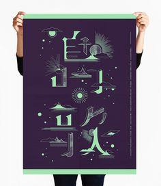 黑秀網 HeyShow.com - 台灣設計師入口網站,設計人與設計創意作品大本營! > 設計文章 > 視覺設計 > 喚醒對島國希望的字型設計 Tseng Kuo-Chan