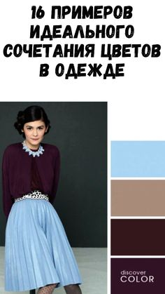 Colour Combinations Fashion, Color Combinations, Color Schemes, Mode Outfits, Fall Outfits, Almond Nails Designs, Smart Outfit, Get The Look, Color Inspiration