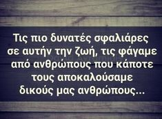 New Quotes, Poetry Quotes, Wisdom Quotes, Qoutes, Love Quotes, Inspirational Quotes, Greece Quotes, Funny Greek Quotes, English Quotes