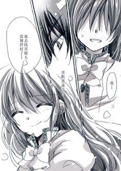 Doujinshi Fine, Rein, et Shade partie 4 - Fushigiboshi no Futago hime Shining 2, Clear Card, Cardcaptor Sakura, Best Couple, Doujinshi, Wattpad, Twins, I Am Awesome, Romance