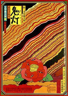 Kiyoshi AWAZU in Poster Design